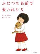 ふたつの名前で愛された犬(動物感動ノンフィクション)