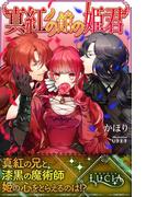 【期間限定50%OFF】真紅の館の姫君(ルキア)