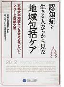 認知症を生きる人たちから見た地域包括ケア 京都式認知症ケアを考えるつどいと2012京都文書