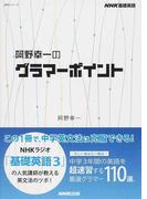 阿野幸一のグラマーポイント NHK基礎英語 (語学シリーズ)