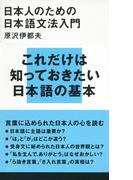 日本人のための日本語文法入門 (講談社現代新書)(講談社現代新書)