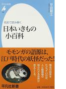 日本いきもの小百科 名前で読み解く (平凡社新書)(平凡社新書)