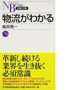 物流がわかる (日経文庫)(日経文庫)