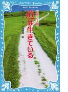 道は生きている 新装版 (講談社青い鳥文庫 自然と人間)(講談社青い鳥文庫 )