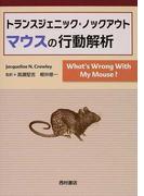 トランスジェニック・ノックアウトマウスの行動解析