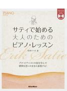 サティで始める大人のためのピアノ・レッスン プロ・ピアニストの技を学んで感情を思いのままに表現する!