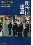 日本の近代 2 明治国家の建設 (中公文庫)(中公文庫)