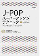 J−POPスーパーアレンジテクニック プロが教えるヒット曲の仕組み