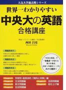 世界一わかりやすい中央大の英語合格講座 (人気大学過去問シリーズ)