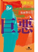 巨悪 仮面警官VI(幻冬舎文庫)