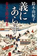 義にあらず 吉良上野介の妻(幻冬舎時代小説文庫)
