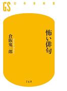 怖い俳句(幻冬舎新書)