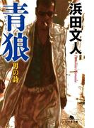 【期間限定価格】青狼 男の詩(幻冬舎文庫)