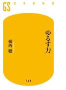 【期間限定価格】ゆるす力(幻冬舎新書)