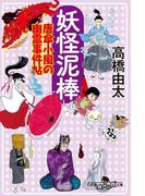 妖怪泥棒 唐傘小風の幽霊事件帖(幻冬舎時代小説文庫)