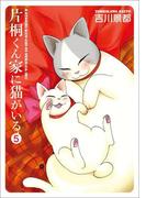 片桐くん家に猫がいる 5巻(バンチコミックス)