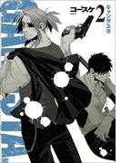 GANGSTA. 2巻(バンチコミックス)