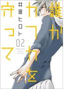 誰かカフカを守って 2巻(完)(バンチコミックス)
