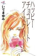 ハッピーチョコレートアイスクリーム(秋田コミックスエレガンス)
