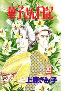華子さん日記 2