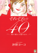それぞれの40 ~私の選んだ道だもの~(秋田コミックスエレガンス)