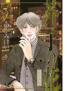 芥子の花 帝王の門 5(秋田コミックスエレガンス)