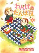 れんげ*たんぽぽ 2(秋田コミックスエレガンス)