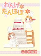 れんげ*たんぽぽ 3(秋田コミックスエレガンス)