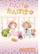 れんげ*たんぽぽ 4(秋田コミックスエレガンス)