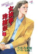 女検事・玲緒奈 2