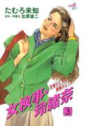 女検事・玲緒奈 3