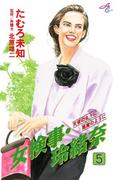 女検事・玲緒奈 5