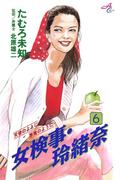 女検事・玲緒奈 6