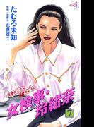女検事・玲緒奈 7