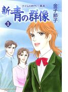 新・青の群像 1 さくらの時代~薫風~(秋田コミックスエレガンス)