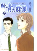 新・青の群像 2 さくらの時代~薫風~(秋田コミックスエレガンス)