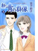 新・青の群像 3 さくらの時代~薫風~(秋田コミックスエレガンス)