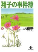 翔子の事件簿 3(秋田コミックスエレガンス)