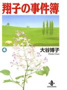 翔子の事件簿 4(秋田コミックスエレガンス)