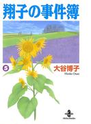 翔子の事件簿 5(秋田コミックスエレガンス)