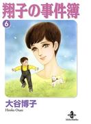 翔子の事件簿 6(秋田コミックスエレガンス)