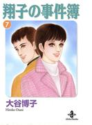 翔子の事件簿 7(秋田コミックスエレガンス)