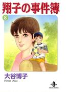 翔子の事件簿 8(秋田コミックスエレガンス)