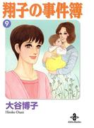 翔子の事件簿 9(秋田コミックスエレガンス)
