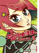 乙女ウイルス 3(IKKI コミックス)