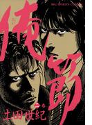 俺節 2(ビッグコミックス)