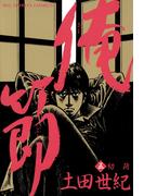 俺節 5(ビッグコミックス)