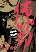 俺節 6(ビッグコミックス)
