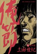 俺節 7(ビッグコミックス)