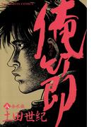 俺節 8(ビッグコミックス)